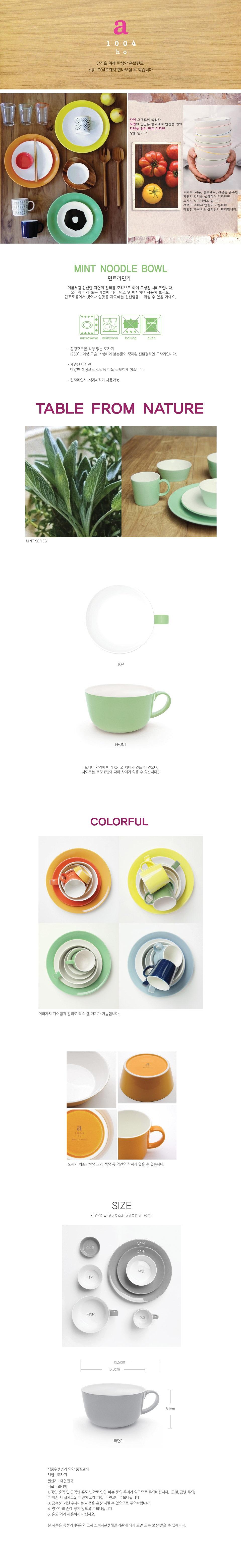 에이동천사호 네이처 컬러 라면기 - 민트 - 우리디자인, 14,800원, 파스타/면기/스프, 면기